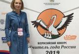 За победу в конкурсе «Учитель года России – 2019» борется педагог из Чагоды Людмила Филиппова