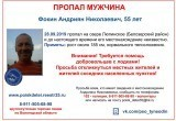 ПСО «Ты не один» ищет добровольцев с лодками для поиска Фокина Андрияна в Белозерском районе