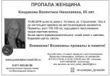 Пропавшую в сентябре пенсионерку из Устюжны нашли погибшей