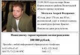 Тому, кто найдет пропавшего на озере Воже Андрея Мозгалева, назначена крупная денежная награда