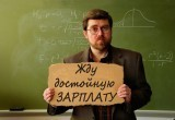 На Вологодчине средняя зарплата педагогов в 2020 году вырастет до 37 тысяч рублей, воспитателей — до 35.5 тысяч