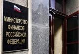 Долговую устойчивость Вологодской области оценил Минфин