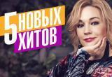 Пять новых хитов от Татьяны Булановой