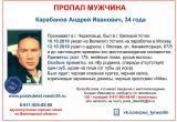 Уехал на заработки и пропал. Ищут 34-летнего Андрея Карабанова из Череповца