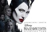 «Малефисента: Владычица тьмы» смогла вырвать лидерство у фильма «Джокер»