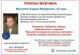 Продолжаются поиски Андрея Мозгалева. Рыбаков просят приехать на озеро Воже