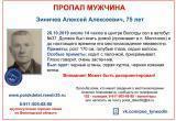 В Вологде ищут пропавшего 75-летнего Алексея Зиничева. Стали известны подробности