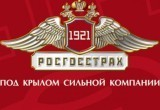 Вологжанин приобрел полис ИСЖ компании «Росгосстрах Жизнь»