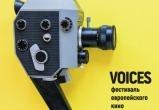 Кинофестиваль VOICES пройдет в Вологде в начале декабря