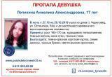 В Череповце пропала 17-летняя Анжелика
