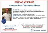 В Вологде пропал 34-летний Денис Столяров