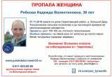 Продолжаются поиски Надежды Рябковой, пропавшей 7 декабря в Череповецком районе