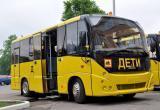 В Вологодской  области потратят 17 миллионов на школьные автобусы