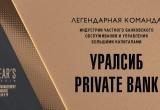 Банк УРАЛСИБ стал лауреатом премии SPEAR'S Russia Wealth Management Awards 2019