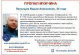 В Череповце пропал 34-летний Вадим Петрищев