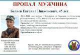 В Череповце пропал Евгений Беляев