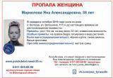 В Вологде в октябре пропала женщина