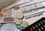 В России введут новые штрафы за высокие цены на услуги ЖКХ