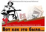 Конкурс, посвященный Великой Отечественной войне, стартовал в Вологде