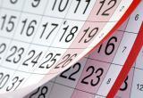 Жителей России ждут дополнительные выходные в феврале и марте