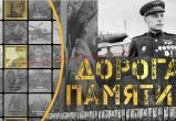 Почта России предлагает вологжанам стать участниками проекта «Дорога памяти»