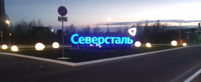 """В Череповце появилась новая световая надпись """"Северсталь"""""""