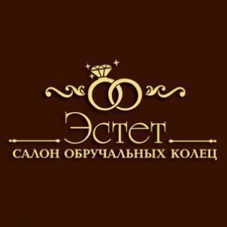 Салон обручальных колец «Эстет»