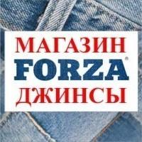 FORZA, магазин модной джинсовой одежды