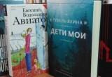 Для библиотек Вологды закупили новые книги популярных российских писателей