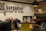 «Вологда на ланче»: Бардак бар