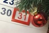 Надо ли 31 декабря 2020 года сделать выходным днем:
