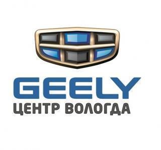 Geely центр Вологда, официальный дилер марки Geely в Вологде