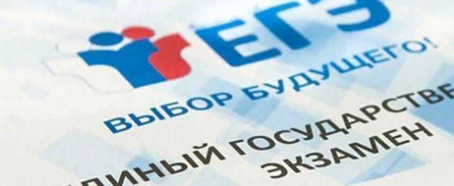 Утверждено расписание ЕГЭ на 2021 год