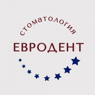 ЕВРОДЕНТ, стоматология