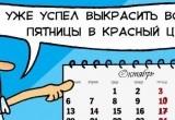 Лишь треть россиян против введения четырехдневной рабочей недели