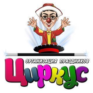 ЦИРКУС, организация праздников