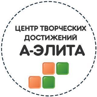 А-Элита, центр творческих достижений