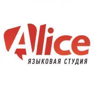Алиса, языковой центр