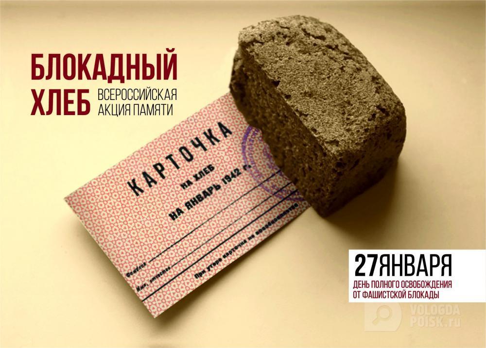 В Вологде состоится акция «Блокадный хлеб»