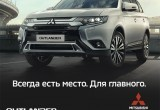 Приобрети выгодно Mitsubishi Outlander, Eclipse Cross или Pajero Sport!