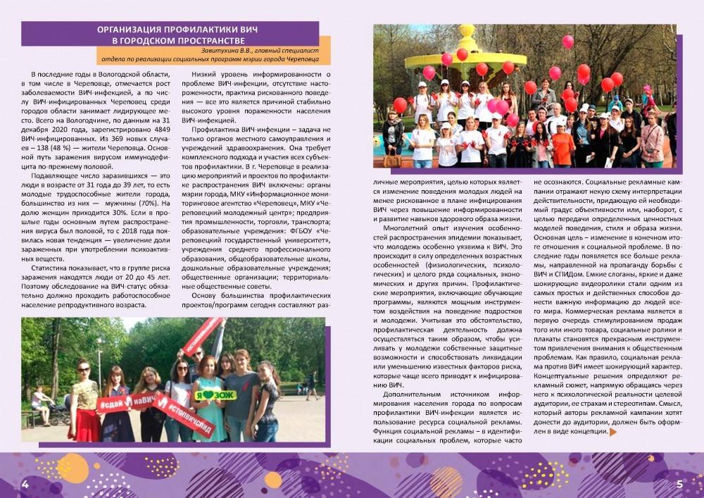 Фото ВИЧ-информ Вологда №19 (май) 2021
